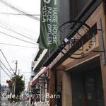 Photo: 建物外観                             - Cafe と イタリアンBar のあるシェアハウス♪