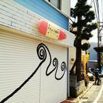 Photo: 建物外観                             - 湘南片瀬発 シェアハウス&賃貸 ナチュレ片瀬海岸