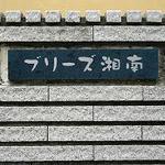 Photo: 建物外観                             - 横浜市金沢区のシェアハウス 駅徒歩10分 ¥29000~ ブリーズ湘南