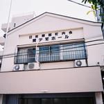 画像: 建物外観                             - 京急黄金町駅5分 地下鉄吉野町駅4分