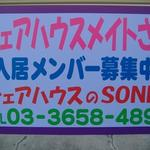 Photo: Others                             - 上京に最適シェアハウス☆都心へのアクセス良好
