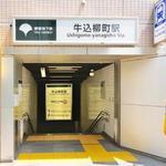 画像: 最寄駅                             - ルームシェアメイト(ゲイまたはゲイフレンドリー)募集大江戸線牛込柳町