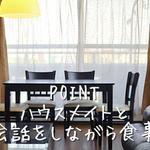 画像: ダイニング                             - 都心が好き。でも自然も好き。@大阪 天神橋筋六丁目