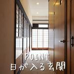 画像: 玄関                             - 地域に愛されるハウスでシェア暮らし@大阪 緑橋