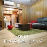 画像: リビング                             - 地域に愛されるハウスでシェア暮らし@大阪 緑橋