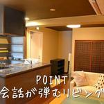 画像: リビング                             - ビルの中にある和テイスト@大阪 新大阪