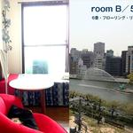 画像: 個室                             - 梅田から1駅の南森町、南向きベランダ付個室☆家賃3ヶ月値引きします
