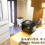画像: キッチン                             - 【初期費用ゼロ!・なんば中心地までチャリ5分!!駅近 なんば】 広々リビング・キッチンあります!
