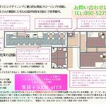 画像: 個室                             - 福井大学徒歩3分!全10戸の学生寮のようなリノベーションアパート!