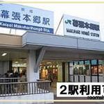 画像: 最寄駅                             - ●●●千葉、幕張、津田沼、船橋を拠点とされる方におすすめ●●●