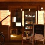 画像: 個室                             - 【国立市】レトロな商店街のシェアハウスで、住人ライター募集!