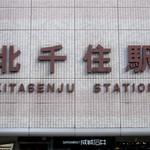 画像: 最寄駅                             - 北千住駅すぐ、aki北千住