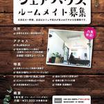 画像: その他                             - 【楽器演奏可物件】左京区の一軒家。近所は芸大やカフェが並ぶ穏やかな住環境です。【身1つで即日入居】