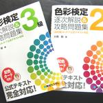 Photo: Others                             - Color examination · color therapy · Illustrator residence dojo 【rent 30,000 yen】 ★ limited 3 people