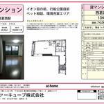 画像: 間取図                             - ☆☆東西線西葛西駅徒歩9分♪2人暮らし、ペットOK☆☆