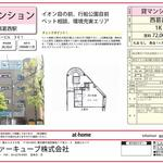 画像: 個室                             - ☆☆東西線西葛西駅徒歩9分♪2人暮らし、ペットOK☆☆