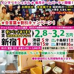 Photo: Others                             - 【Ikebukuro 5 min, Shinjuku 10 min】★ No Deposit【Secret Word★ Discount campaign】