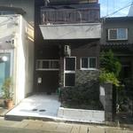 画像: 建物外観                             - 嵐山にある駅徒歩5分の好立地 渡月橋まで徒歩5分