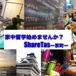 画像: 建物共用施設                             - 新生活応援キャンペーン!国際交流シェアハウス生活@熊本♪