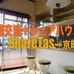 画像: その他                             - 新生活応援キャンペーン!国際交流シェアハウス生活@熊本♪