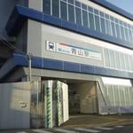 画像: 最寄駅                             - 半田市青山のコンテナシェアハウス