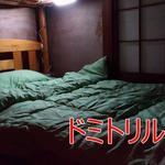 画像: ドミトリー寝室                             - ☆彡女性専用物件 個室&ドミトリ リニューアル&オープン記念キャンペーン☆彡