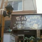 Photo: 建物外観                             - 【西院駅徒歩6分】街中でものんびり暮らせる古民家シェアハウス