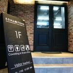 画像: 玄関                             - 4F建の大型施設をフルリノベーションして、1Fがシェアオフィスのシェアハウスです。
