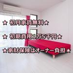 画像: 個室                             - 横浜駅まで4分 初月家賃無料 2018年5月OPEN