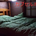 Photo: Single Room                             - 女性専用!☆彡快適&格安個室&カプセルルーム空き出ました! 生活便利☆新小岩!初月賃料¥10000!社員寮にも!