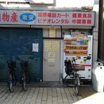 Photo: 建物外観                             - 南千住駅 徒歩13分 前家賃のみ 近くに安い弁当屋があります