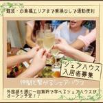 画像: その他                             - 難波・心斎橋まで乗換なしのシェアハウスがオープン予定! 駅から徒歩3分! 無料で英語が勉強できる!