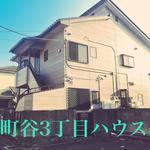 画像: 建物外観                             - 町谷ハウス!光熱費込30,000円!