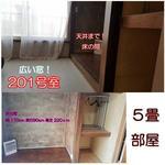 画像: 個室                             - 【お盆キャンペーン!】女性専用 新個室完成記念 初月家賃¥10000円! 便利な新小岩!社員寮にも!即入居OK!