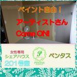 画像: 個室                             - 【今がチャンス!!】女性専用 新個室完成記念 初月家賃¥10000円! 便利な新小岩!社員寮にも!即入居OK!