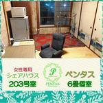画像: 個室                             - 【初月賃料無料】女性専用ハウス ☆ シングルマザーさんも大歓迎!☆ 便利な新小岩!!