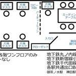 画像: 間取図                             - 地下鉄3路線3駅出口0分 47㎡ 10万円/月 千代田区 8席デスクと6席の ミーティング席 机や事務機器付 一括貸しオフィス