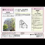 Photo: 間取図                             - Now with free rent! Tozai line Nishikasai Station 8 min. Walk ☆ 2 people living, pet OK ♪