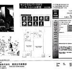 画像: その他                             - 新宿 タワマン