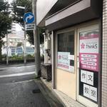 画像: 個室                             - スターゲイツ阪東橋1階路面角部屋、居住店舗両方OK、動物OK、塾、弁当屋、介護などお勧め