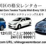 Photo: Others                             - Shinagawa Rent a Cars Cheap Rent Service