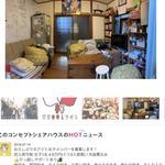 画像: リビング                             - 【新宿10分・池袋15分〜】敷礼なし!個人経営のぬくもりシェアハウス
