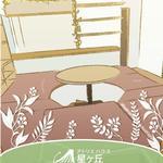 画像: 間取図                             - 読書好きな人のための小さなシェアハウス