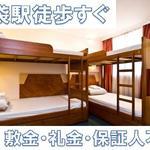画像: ドミトリー寝室                             - 月額32000円が初月は半額!池袋駅徒歩すぐの人気シェアハウス