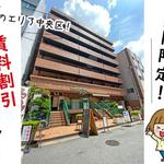Photo: 建物外観                             - ★ Rent discount campaign ★ Rental with furniture appliances ★ 3 minutes walk from Honmachi Station