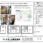 画像: 間取図                             - 新宿駅至急☆外国人向けシェアハウス