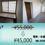Photo: Single Room                             - 家賃永続割引キャンペーン❗️コロナ早期収束祈願を込めて