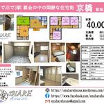 【大阪・京橋】 日本人と外国人が集いグローバルなネットワークを作れるシェアハウス