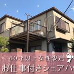 画像: 建物外観                             - 【江戸川区】◆*40歳以上の女性限定*お仕事付きシェアハウス◆