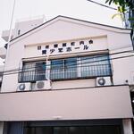 Photo: 建物外観                             - 京急黄金町駅5分、地下鉄ブルーライン吉野町駅4分